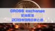 クロスエクスチェンジ 2019年9月のまとめ