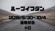 2019年9月30日週のループイフダン 運用報告(自動売買)