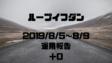 2019年8月5日週のループイフダン 運用報告(自動売買)